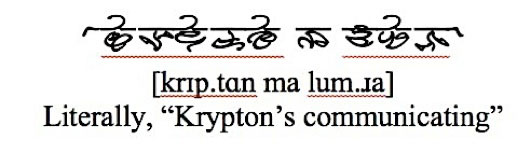 "An example of Christine Schreyer's Kryptonian alphabet. Image translates to ""Krypton's communicating."" Credit: Christine Schreyer"